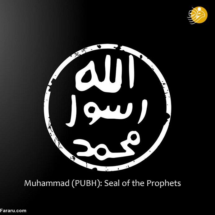 اهدای مُهر پیامبر اسلام به خواننده زن جنجال آفرید (+عکس)