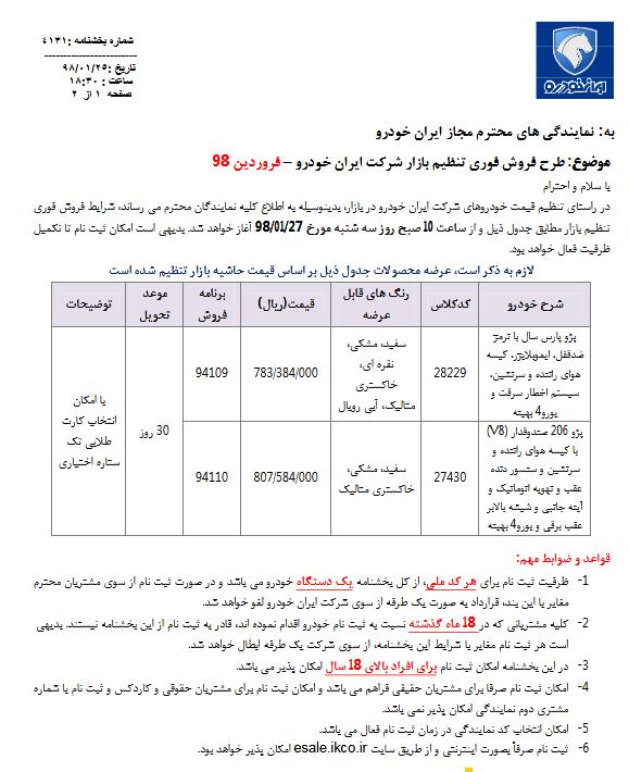فروش فوری محصولات ایران خودرو در سال 98 از فردا 27 فروردین با عرضه 2 خودرو (+جدول فروش)