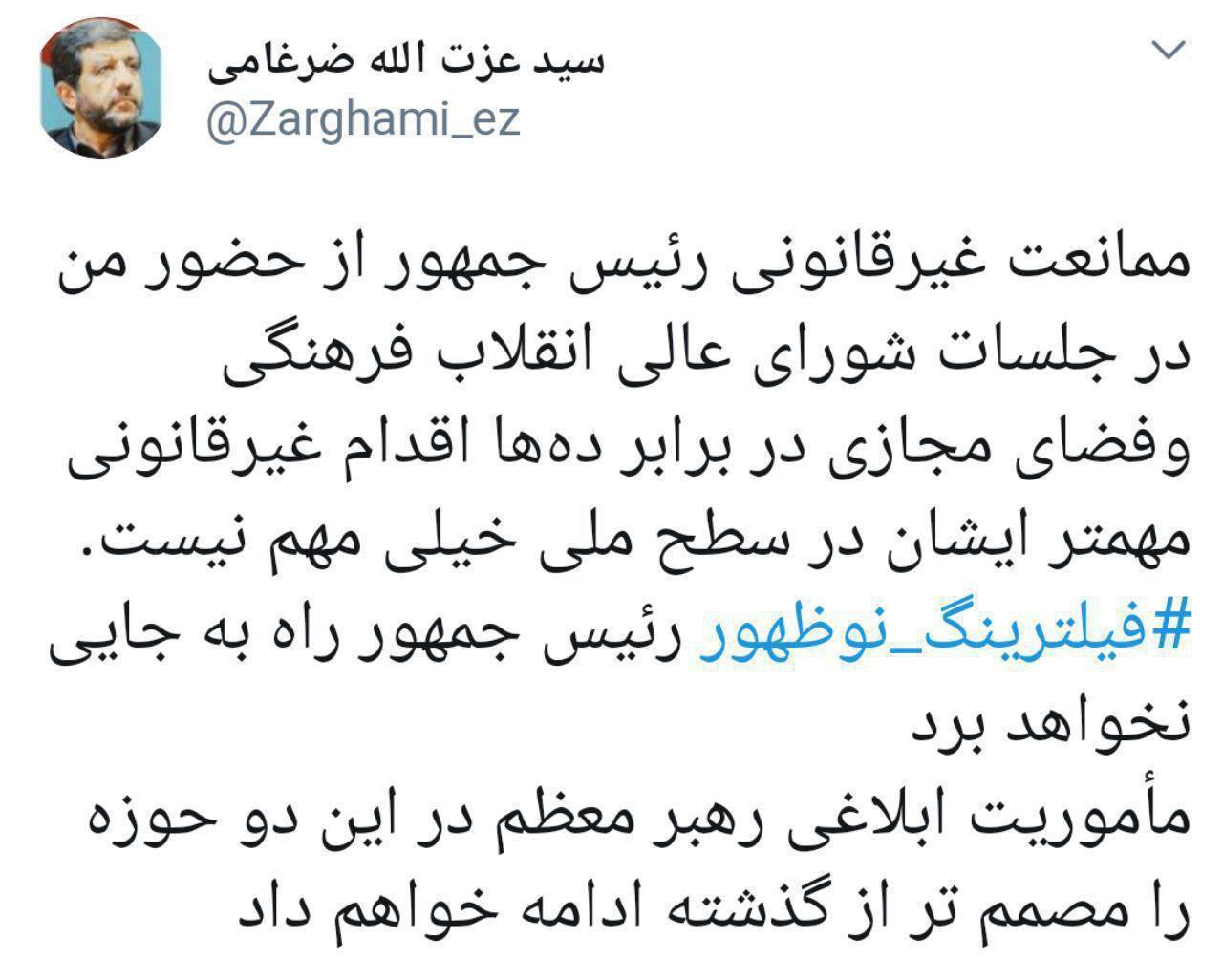 واکنش ضرغامی به موضوع ممانعت از حضورش در جلسات شورای انقلاب فرهنگی