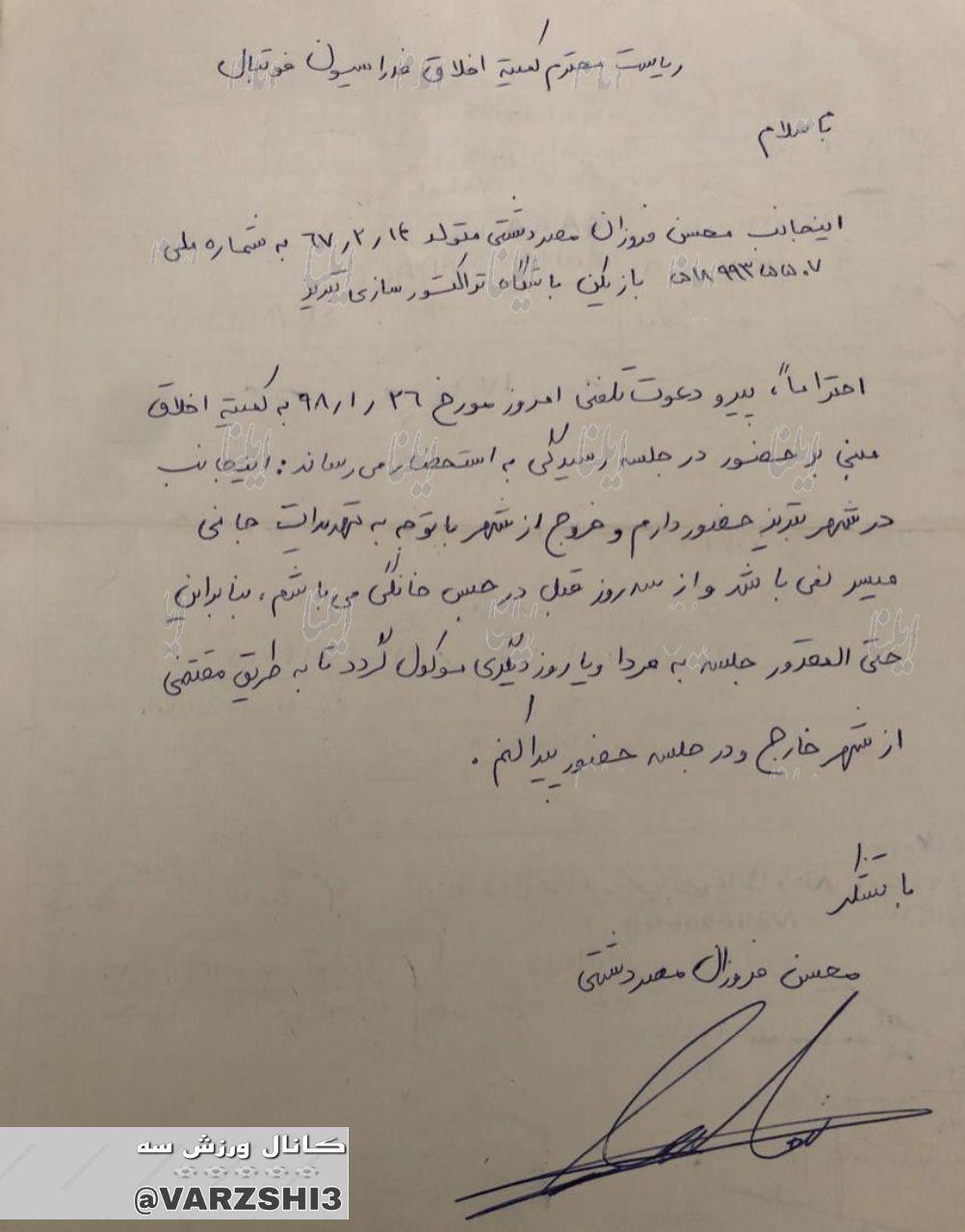 نامه فروزان به کمیته اخلاق: به دلیل تهدیدات جانی نمیتوانم از منزل خارج شوم