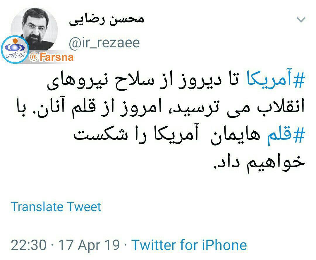 محسن رضایی: با قلم هایمان آمریکا را شکست خواهیم داد