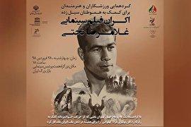 کمک ۲ میلیاردی مردم در گردهمایی اکران فیلم «غلامرضا تختی» / بلیط 30 میلیونی تومانی