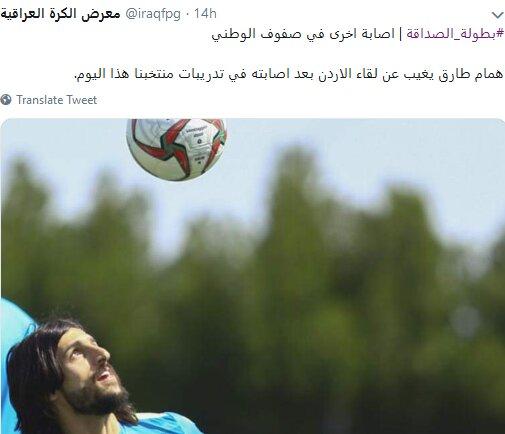 مصدومیت بازیکن عراقی استقلال در آستانه دربی