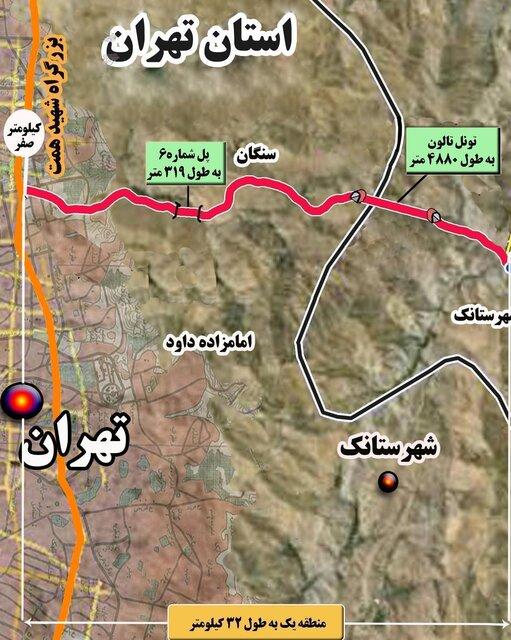تهران-شمال در ۲.۵ ساعت