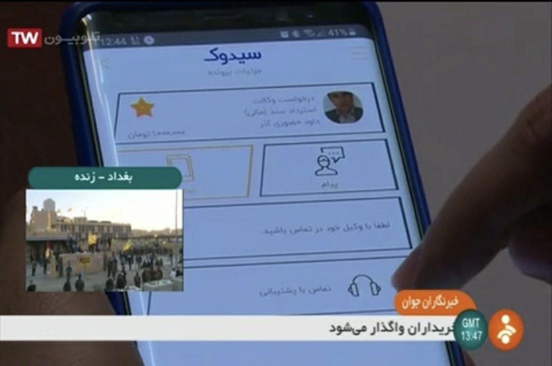 معرفی نخستین اپلیکیشن هوشمند خدمات آنلاین حقوقی