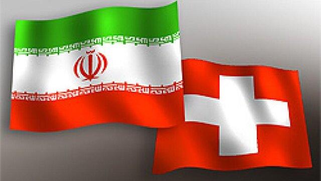اعتراض شدید ایران به آمریکا با احضار سفیر سوییس
