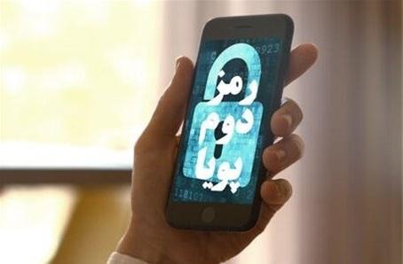 پیامک رمز دوم پویا رایگان نیست