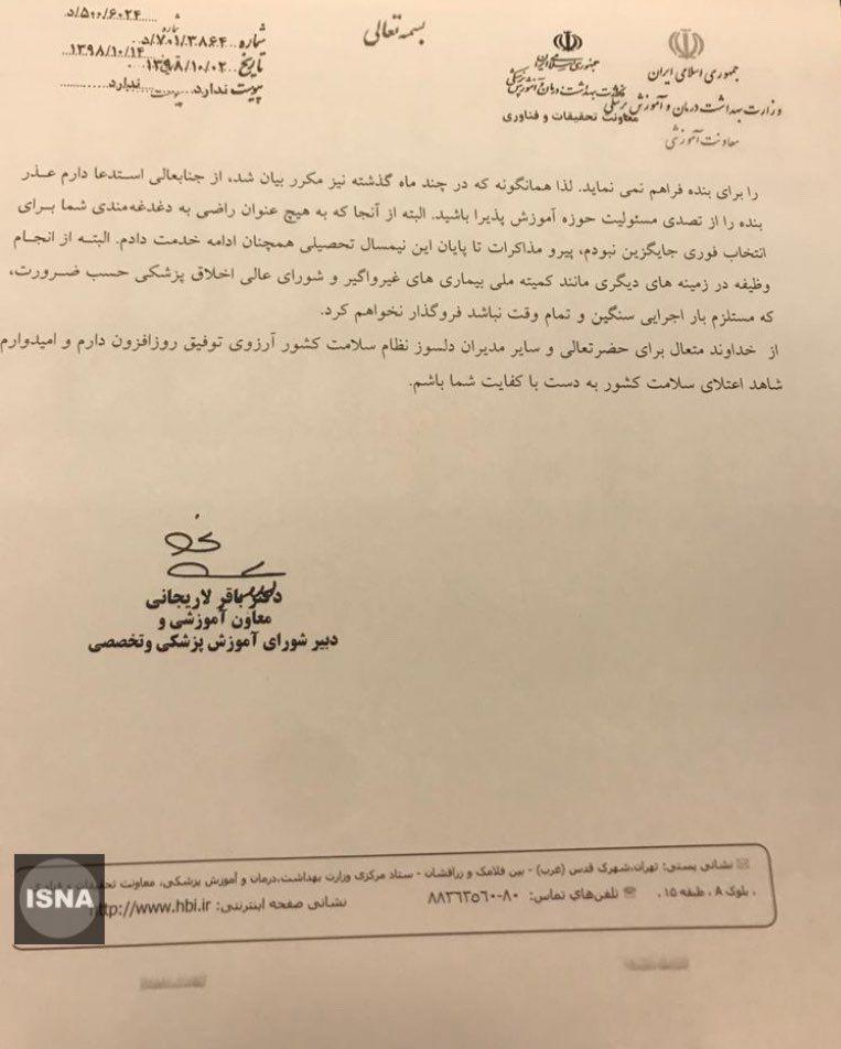 باقر لاریجانی از سمت معاونت آموزشی وزارت بهداشت استعفا داد