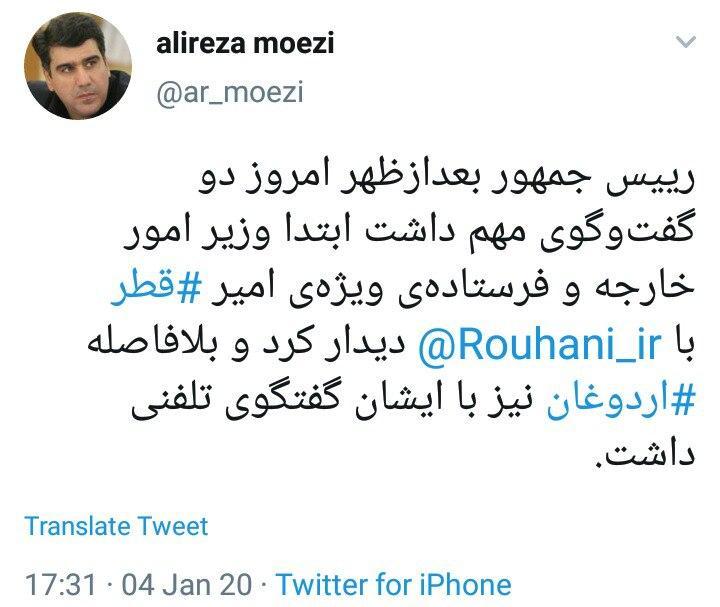 گفتوگوی روحانی با وزیر خارجه قطر و اردوغان