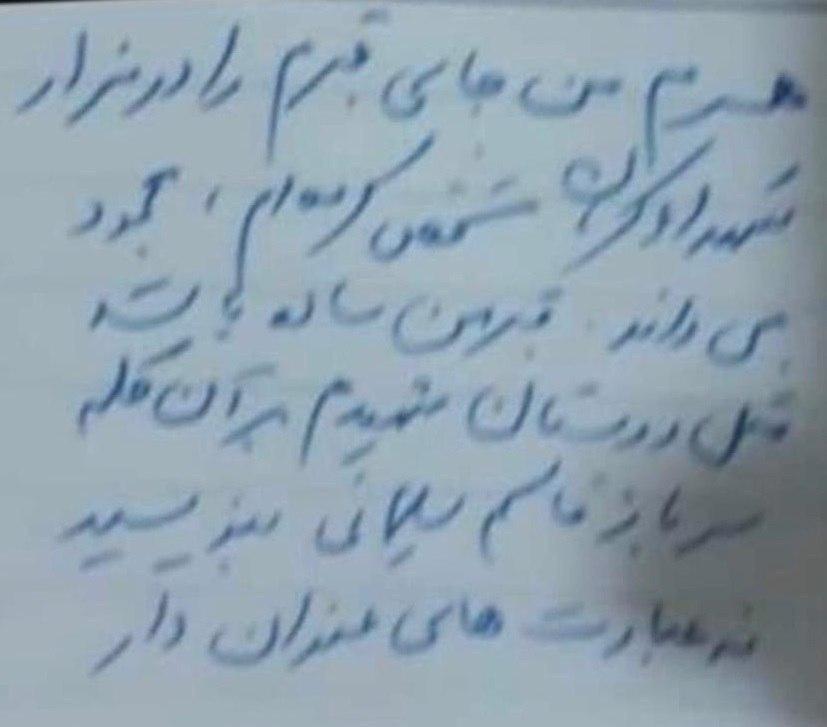 دستخط شهید سردار سلیمانی: قبر من ساده باشد، بر آن کلمه «سرباز» قاسم سلیمانی بنویسید
