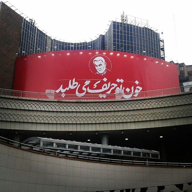 دیوارنگاره جدید میدان ولیعصر تهران/ خون تو حریف می طلبد