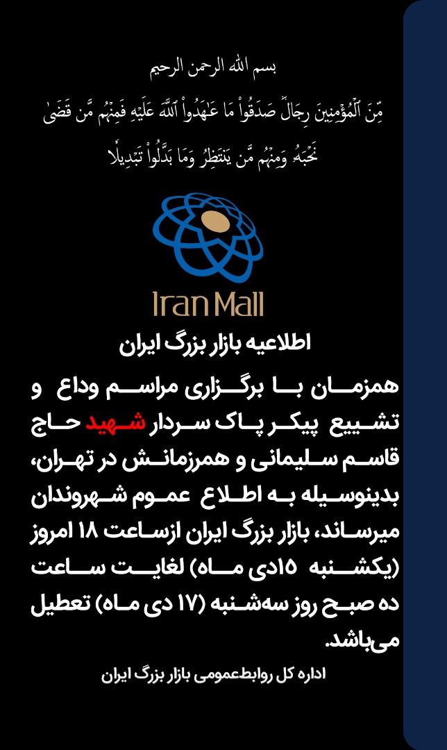 اطلاعیه ایران مال به مناسبت تشییع پیکر شهید سردار سلیمانی