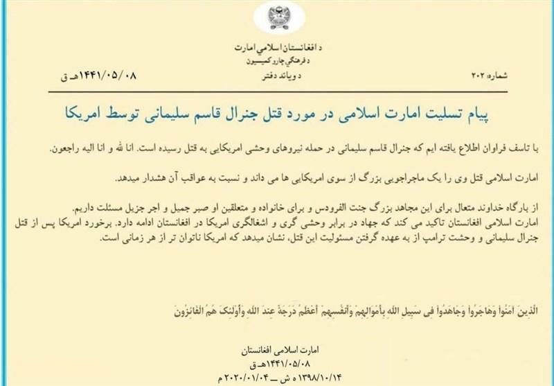 بیانیه مهم طالبان در ارتباط با ترور سردار سلیمانی؛ نسبت به عواقب این ماجراجویی هشدار میدهیم