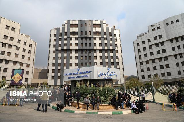 تعطیلی سازمان مرکزی و واحدهای دانشگاه آزاد تهران در روز دوشنبه