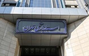 استانداری تهران: ادارات تهران فردا تعطیل نیست