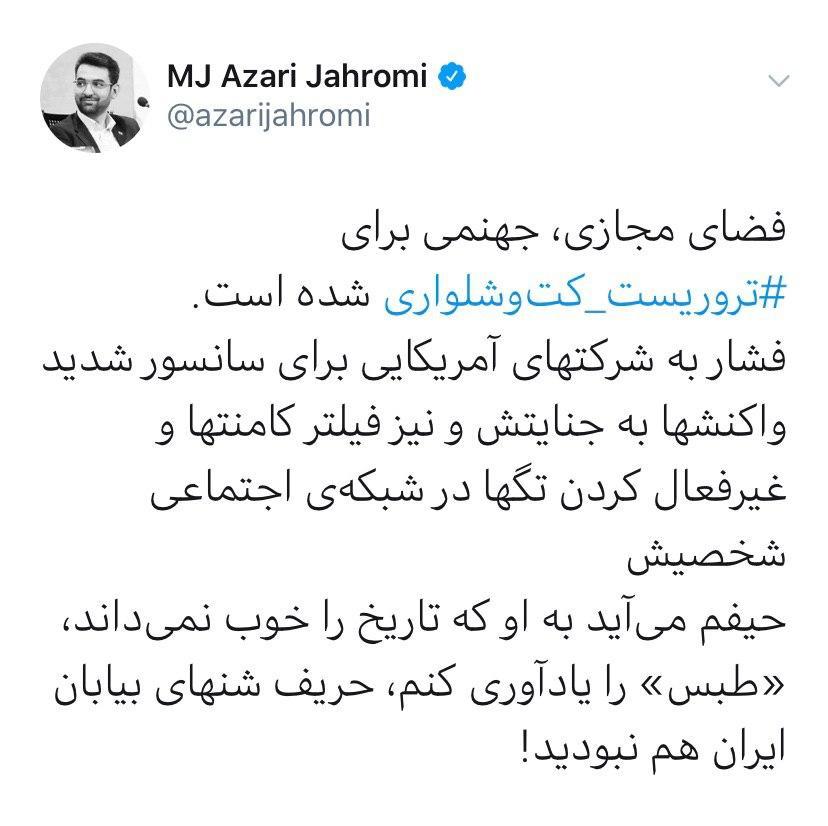 وزیر ارتباطات خطاب به ترامپ:  شما حریف شنهای بیابان ایران هم نبودید!
