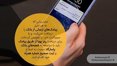 اطلاعیه بانکپاسارگاد درباره دریافت رمز پویا