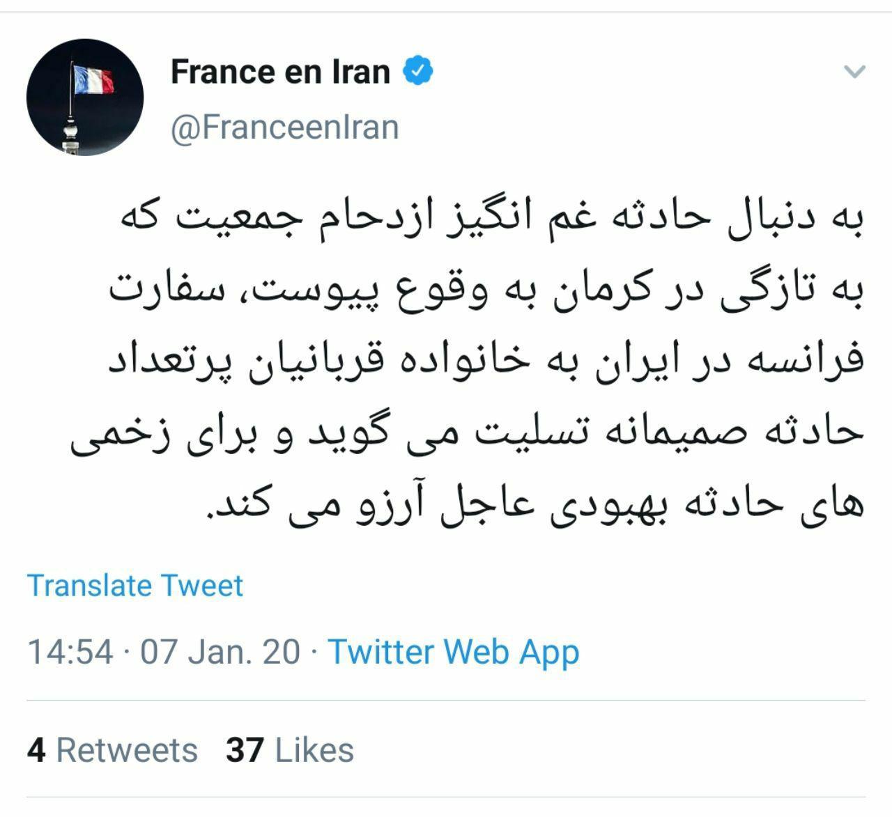 تسلیت سفارت فرانسه در پی جان باختن تعدادی از تشییعکنندگان پیکر سردار سلیمانی
