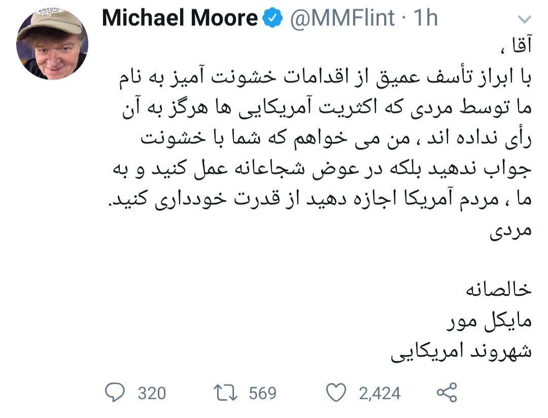 مایکل مور