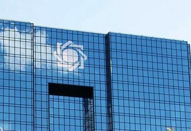 بانک مرکزی: مرکز تماس «کاشف» راهاندازی شد