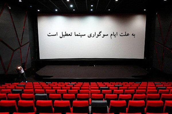 وضعیت تعطیلی سینماها در ایام فاطمیه اول و دوم
