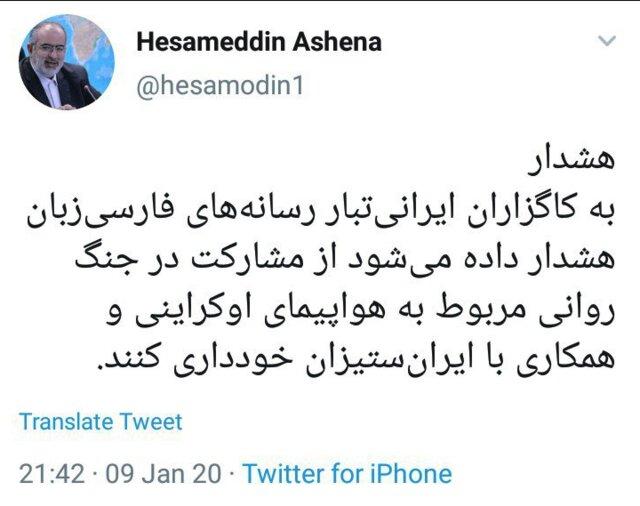هشدار مشاور روحانی به «کاگزاران ایرانیتبار رسانههای فارسیزبان»