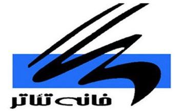 بیانیه خانه تئاتر در مورد شلیک و سقوط هواپیمای بوئینگِ ۷۳۷