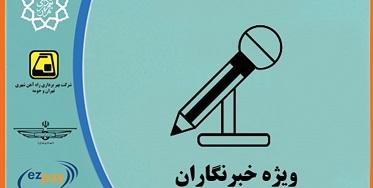 اعلام شرایط شارژ کارت بلیتهای مترو خبرنگاران