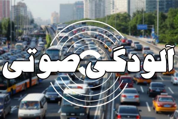 آلودگی خطرناک صوتی در ۱۷ نقطه تهران