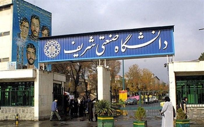 لغو مراسم جانباختگان دانشگاه شریف/ ورود دانش آموختگان به دانشگاه امروز و فردا ممنوع است