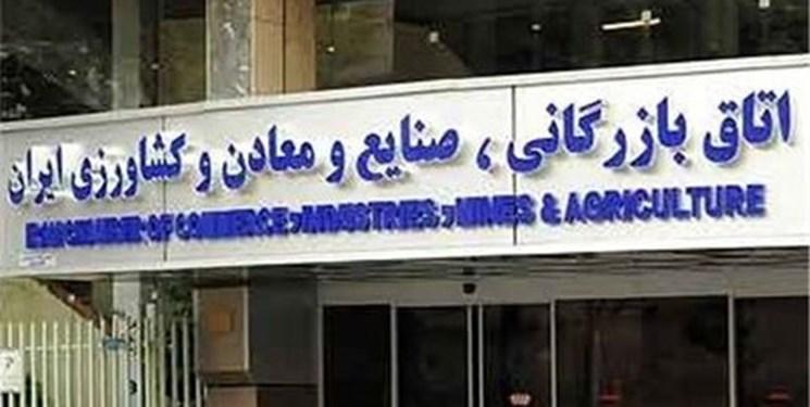 مرکز رتبهبندی اتاق ایران منحل شد (+سند)