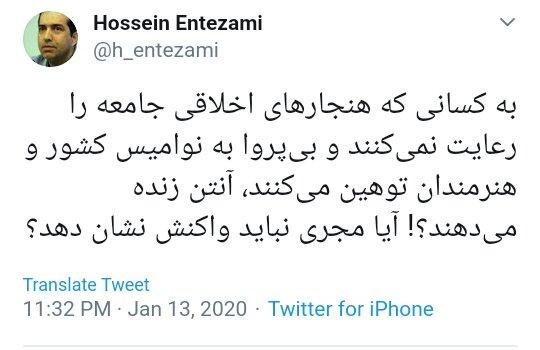 واکنش حسین انتظامی به بی اخلاقی در صداوسیما