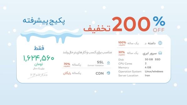 در جشنوراه زمستانی پارس پک تا ۲۲۰ درصد تخفیف دریافت کنید