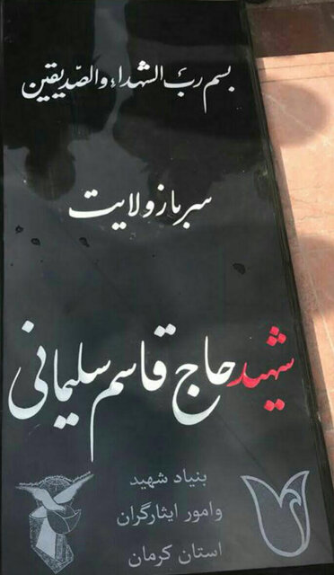 سنگ مزار شهید قاسم سلیمانی (عکس)