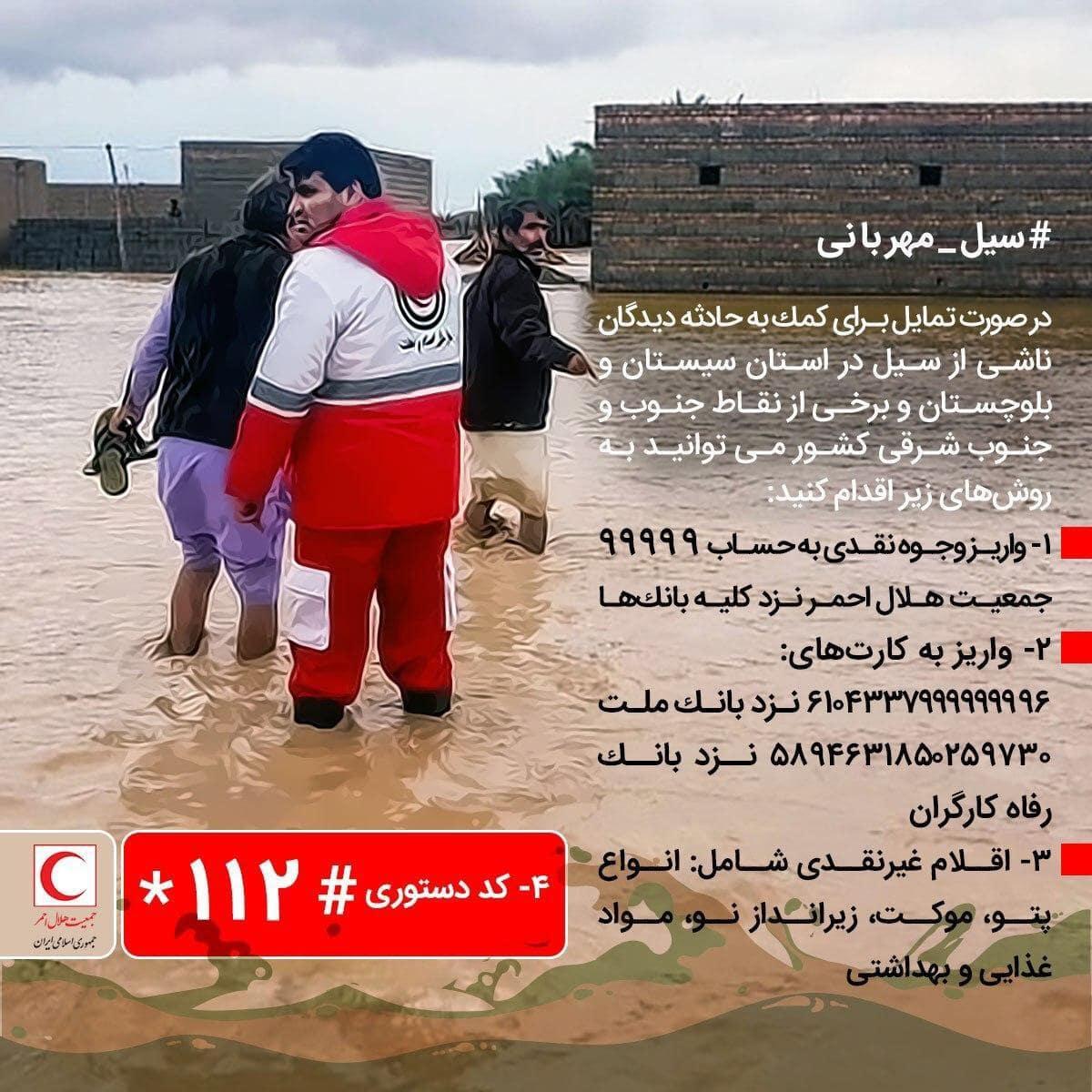 جمعآوری کمک نقدی و غیرنقدی برای مردم سیلزده