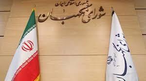 تحقیر جایگاه رییس جمهوری ایران در بیانیه شورای نگهبان