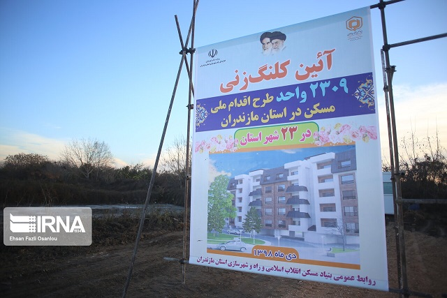 آغاز طرح ملی مسکن در مازندران