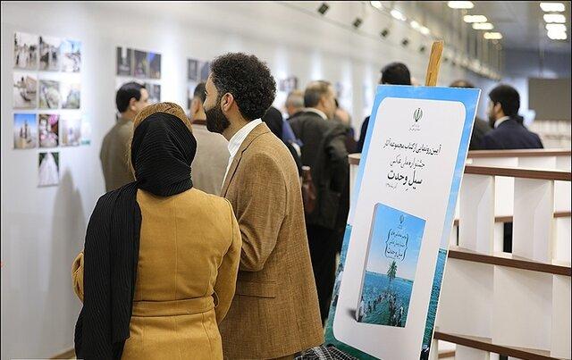 نمایشگاه عکس «سیل وحدت» در تهران