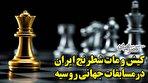 چگونه تصمیمهای نادرست فرصت ۵۰ هزار دلاری را از شطرنج بازان ایرانی گرفت؟ (فیلم)