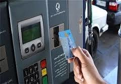 چهکنیم از سهمیه بنزین کم نشود؟