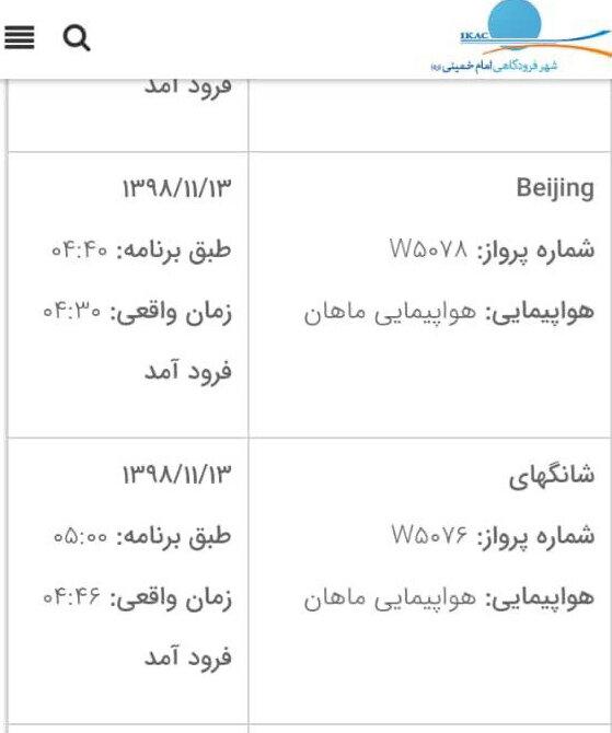تداوم پروازها از چین به ایران/ امروز هم ۳ پرواز به زمین نشست
