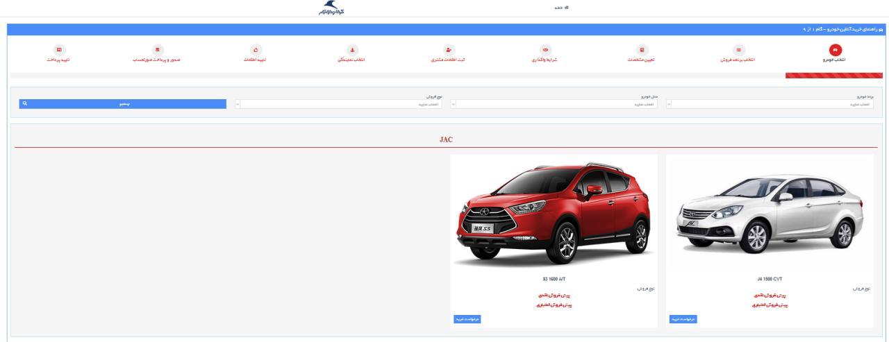 فروش اینترنتی خودروهای جک آغاز شد