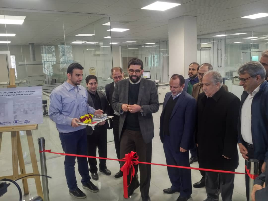 تولید کاتالیست خودرو  با تکنولوژی جدید در ایران