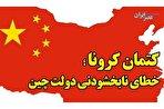 کتمان کرونا/ خطای نابخشودنی دولت چین (فیلم)