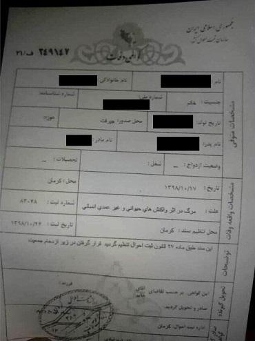 واکنش پزشکی قانونی به گواهی فوت جنجالی قربانیان کرمان؛ خطای خیلی بد است یا شیطنت!