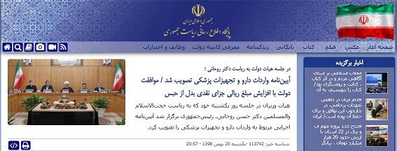 شایعه استعفای رئیس جمهور در آستانه ۲۲ بهمن