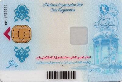 ثبت احوال: رسید کارت هوشمند ملی برای دریافت خدمات بانکی معتبر است