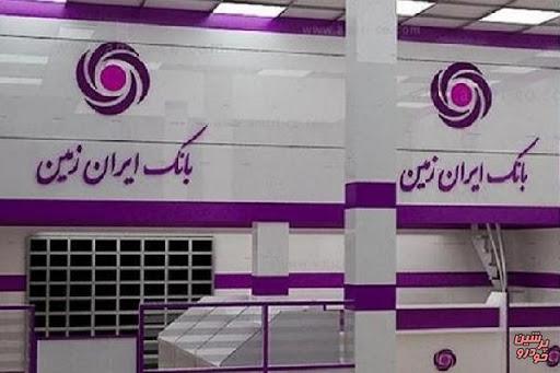 آغاز جشنواره میلاد باشگاه مشتریان بانک ایران زمین، از امشب
