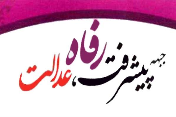 انتشار لیست جبهه اصولگرای پیشرفت، رفاه و عدالت در تهران
