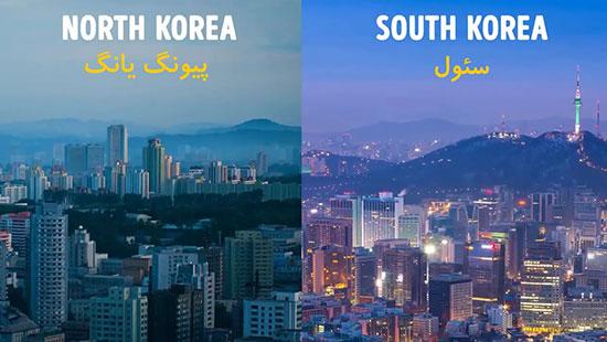 پیونگ یانگ (کره شمالی) در مقابل سئول (کره جنوبی)